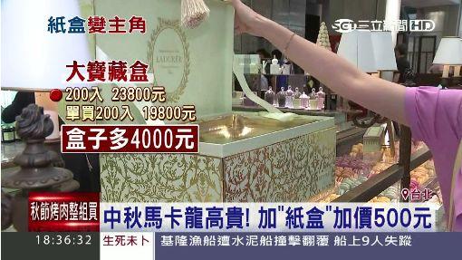 """中秋馬卡龍高貴! 加""""紙盒""""加價500元"""