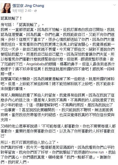 張芸京臉書