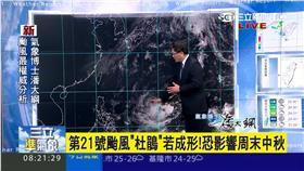 三立準氣象0921/熱帶低壓關鍵!颱風若成形恐影響中秋