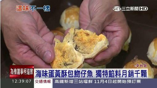 海味蛋黃酥包吻仔魚 獨特餡料月銷千顆