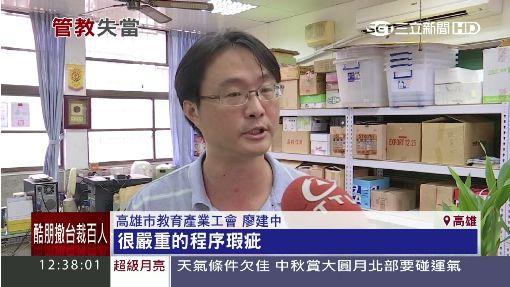 """女師嗆學生""""吃垃圾"""" 遭解聘又回鍋"""