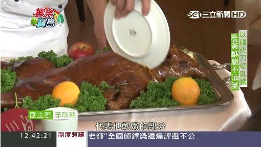 金黃色澤烤乳豬  酥脆不油膩|三立新聞台