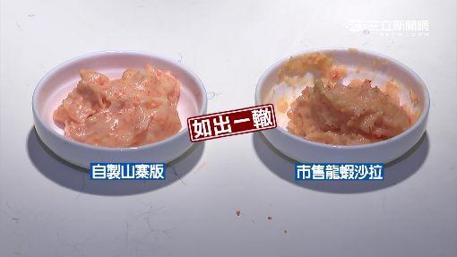龍蝦沙拉非龍蝦 專家踢爆蝦蟹碎肉加工!