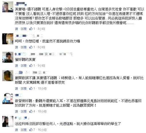 黃喬伊,網友留言(圖/翻攝自酷瞧網站)