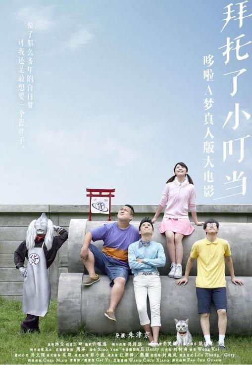 《拜託了小叮噹》電影海報 圖/翻攝自photoblog.hk