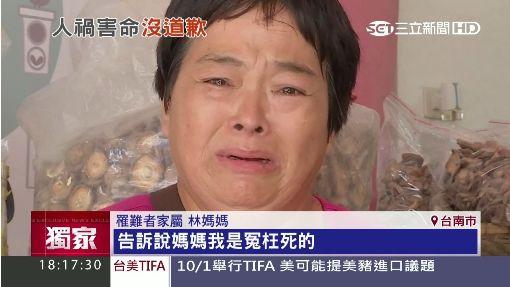 海研五號船難女兒沒了 林母:托夢被害死