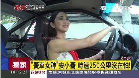 小蕎女車神1800