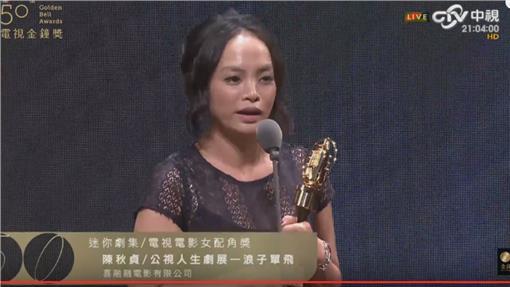 女配角陳秋貞 主圖 金鐘 翻攝youtube  禁用