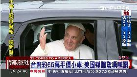 教宗飛雅特0600
