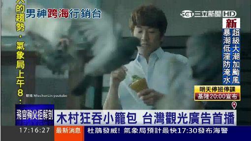 木村狂吞小籠包 台灣觀光廣告首播