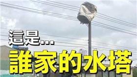 杜鵑 水塔 颱風 (爆料公社)