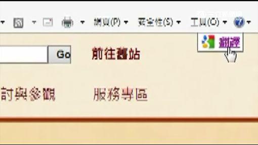 """光明里=light year 國史館網站""""菜""""英文"""