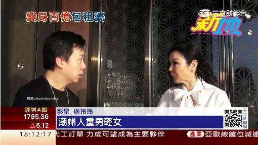 """""""婉君表妹""""謝玲玲 投資房產成商場名人"""