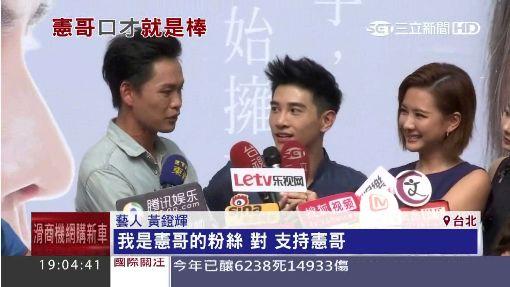 憲哥PK馮光遠 「誰是台灣第一酸」