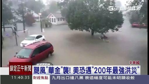 """颶風""""華金""""襲! 美恐遇""""200年最強洪災"""""""