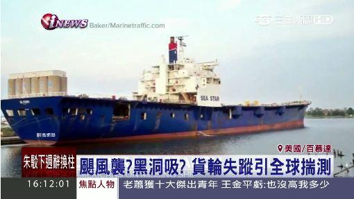 百慕達再傳失蹤! 載33人貨輪「海上蒸發」