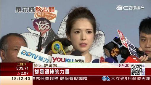 許瑋甯運勢正旺! 勇奪女配角獎 戲約滿檔