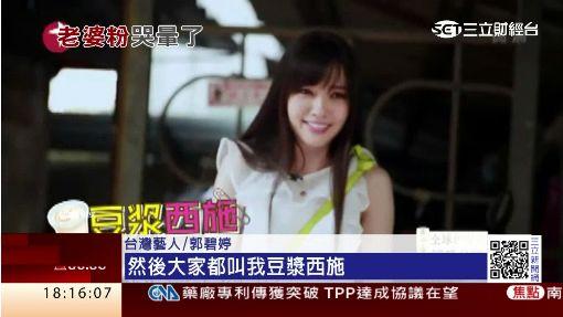 """郭碧婷三重拍實境秀 王思聰讚""""可愛"""""""