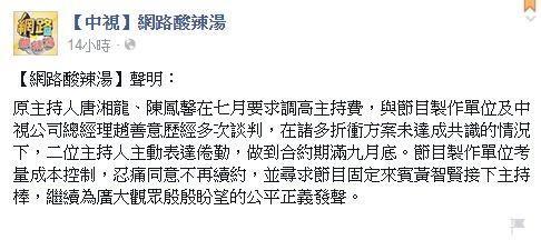 官方聲明/中視網路酸辣湯臉書