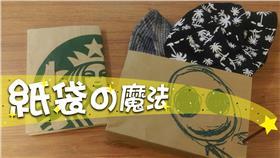 紙袋,創意,手做 圖/Yu Lan攝