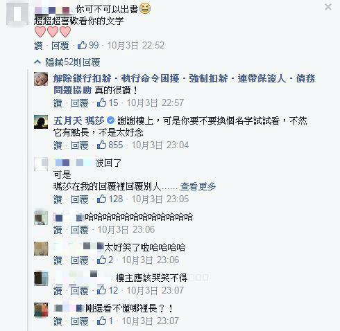 瑪莎  圖/翻攝自五月天 瑪莎臉書
