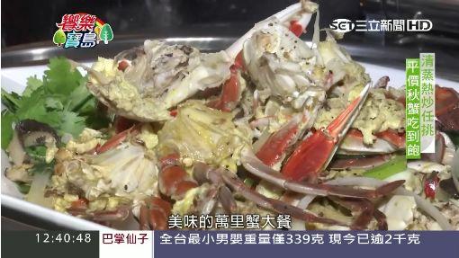 在地野生海蟹吃到飽 不用千元爆人潮