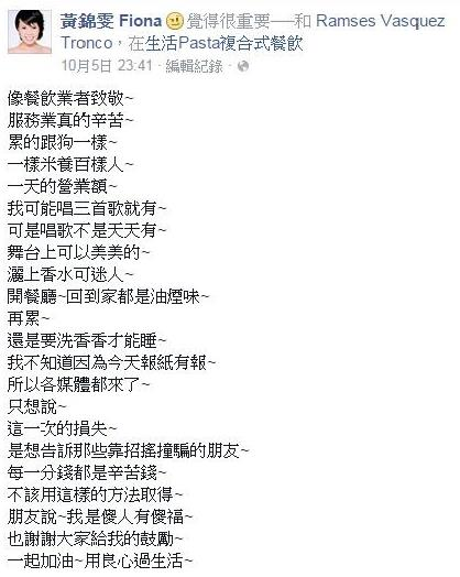 錦雯/臉書