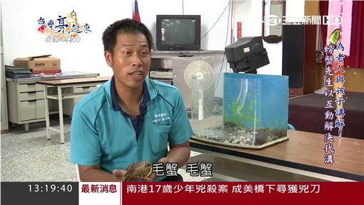 台灣螃蟹先生!凃進興不只教導認識螃蟹 更重視環境保育│台灣亮起來
