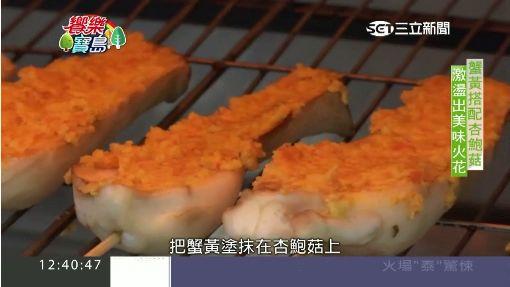 焗烤蟹黃杏鮑菇 濃郁多汁超特別