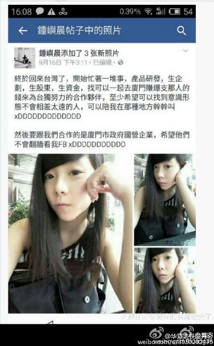 黃安舉報台獨女/黃安微博