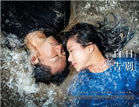 ▲電影《百日告別》由五月天石頭、林嘉欣主演。(圖/取自《百日告別》臉書粉絲頁)
