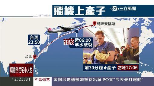 飛美途中羊水破 孕婦2萬呎高空產女