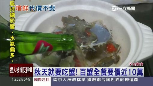 秋天就要吃蟹! 百蟹全餐要價近10萬