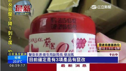 前經銷商涉竄改標 蘭麗綿羊油回收