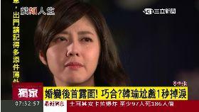 韓瑜離婚哭2400.