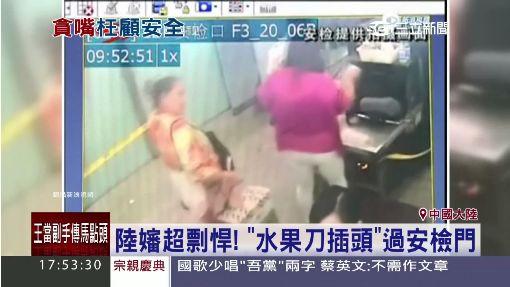 """陸嬸超剽悍! """"水果刀插頭""""過安檢門"""