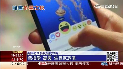 臉書秀新表情符號 遭爆在英國巧避稅