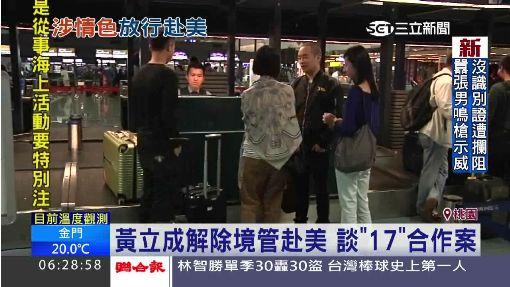 """黃立成解除境管赴美 談""""17""""合作案"""