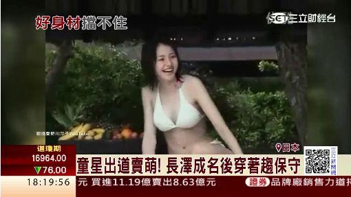 太平輪上演跨國戀! 長澤雅美激吻金城武