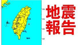 中央氣象局地震報告(201510131949)
