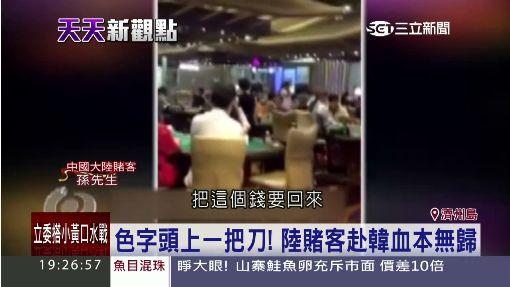 韓賭場情色攬陸客「三線女星」免費伴遊│三立新聞台
