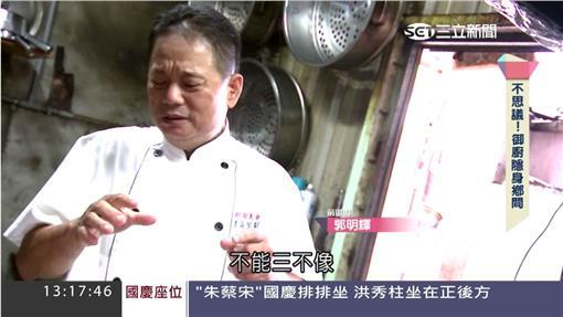 御廚熱炒04