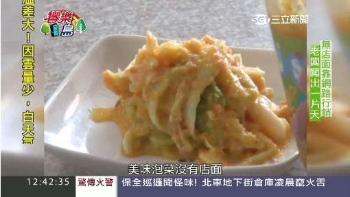 養生泡菜加進飛魚卵 純手工獨特口味