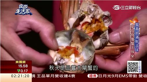 大閘蟹_天然(圖/翻攝自食尚生活家)