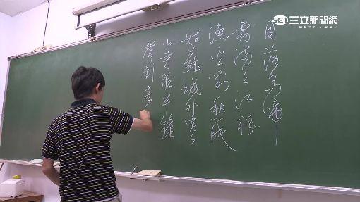 這老師太有才!黑板當宣紙 書法板書驚人