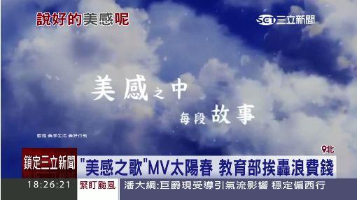 「美感之歌」MV太陽春 教育部挨轟浪費錢