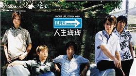 五月天《人生海海》專輯封面_翻攝自滾石唱片