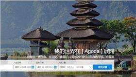 知名國際旅遊訂房網站Agoda(圖/翻攝自Agoda官網)