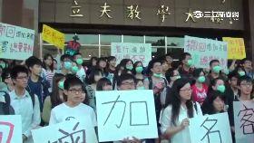 抗議中醫大2400