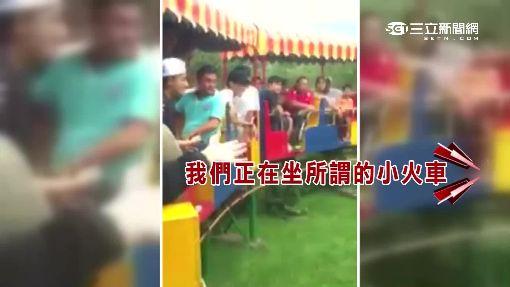 遊樂園搭小火車拋錨 全家族搞笑自拍